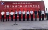 济南高新区8大重点项目集中开工,拉动章锦片区新动能