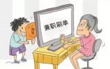 """兼职刷单诈骗!今年济南人已被""""刷""""走697万,受害者女性为主!"""
