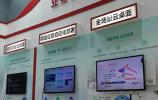 """2018中国卫生信息技术大会 """"黑科技""""企业助力""""智慧医院"""""""