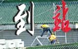 """""""济南东站""""站名已拆下 6月1日起正式更名""""大明湖站"""""""