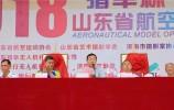 """""""猎隼杯""""山东省青少年航空模型公开赛成功举办!精彩花絮戳这里!"""