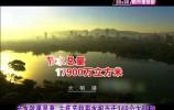 为自己点赞!济南人六年节约了149个大明湖···