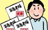 """济南市管领导干部考核成绩出炉 1478名市管干部258人""""优秀"""""""