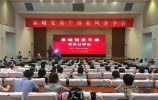 济南市举行泉城党员干部家风分享会