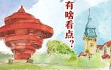 上合组织青岛峰会有啥看点?一图带你了解
