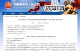 济南市中级人民法院公布4起环境资源保护典型案例!让济南的天更蓝、泉水更清澈!