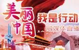 融媒体直播|省暨济南市六五大型广场宣传活动