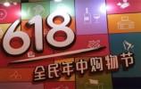 618恰逢世界杯 电商各平台光小龙虾就卖出了一亿多只 你剁手了吗?