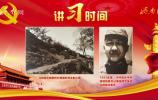 《习仲勋传》作者贾巨川讲述习仲勋与一位农民的深厚友情