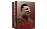 """陕北老农怨言""""食油四两 想起老蒋"""" 习仲勋的处理让人赞叹!"""