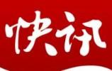 山东检察机关依法对威海市政府原党组成员徐连新决定逮捕