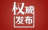 """国务院:自今年起将每年农历秋分设为""""中国农民丰收节"""""""