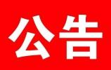 山东拟表彰和宣传先进典型公示公告 济南22名同志 21个班子上榜!