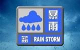 最新!暴雨蓝色+雷电黄色双预警! 济南暴雨天权威出行攻略