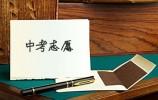 2018年济南中考志愿填报全面介绍!中考家长一定要看!
