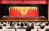 中共济南市第十一届委员会第五次全体会议召开