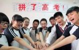 254名山东高考生获得加分或优先录取照顾资格