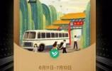 继1分钱坐公交后,微信又推免费乘车码!7月10日前坐公交都不用花钱啦!