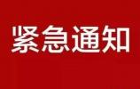 济南市政府办公厅发布关于做好强降雨天气应对工作的紧急通知