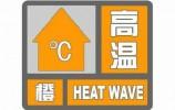 高温橙色预警!本周39℃高温天来袭,周末还有两场降雨!