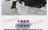 济南人必看!关于暴雨来临前的紧急通知!