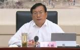 """王忠林:要抓好""""一次办成""""的执行落实 落实不力的要严格问责"""