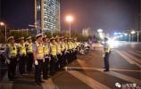 今晚开始全省交警集体出动!时间、地点剧透