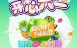 """六月一日 济南少儿形象改版升级!""""欢乐宝贝 幸福家庭""""快乐出发!"""