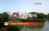 问政 | 解决澄波湖公园闲置 济阳县长挂帅任组长推进问题解决