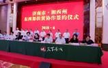 济南市与湖南湘西州就扶贫协作签署多项协议