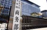商务部:裁定原产于韩国、台湾地区和美国的进口苯乙烯存在倾销