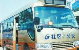 济南社区公交519路增加4个早晚高峰班次?