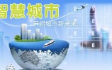 """乐虎国际手机版:一座""""智慧城""""的崛起"""