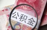 7月1日起济南公积金月缴存额调整!总额最高6458.4元