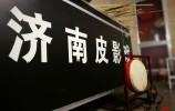 阿庆哥说济南——济南皮影戏的百年光影