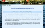 历下区体育局体育馆副馆长刘松岭被开除公职