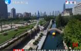 记者观察:城市提升两个月  济南有了新变化