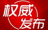 市政府任免一批工作人员,宋卫东为济南新旧动能转换先行区管理委员会主任