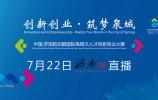 【预告】22日9:00 济南网直播中国·济南新动能国际高层次人才创新创业大赛决赛颁奖仪式