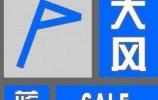 乐虎国际手机版发布大风蓝色预警!7~8级的东北大风即将到货