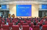 中国·乐虎国际手机版新动能国际高层次人才创新创业大赛  院士专题报告会举行