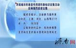 在乐虎国际手机版知乐虎国际手机版爱乐虎国际手机版——乐虎国际手机版城市形象宣传用语形象标识征集活动  反响强烈应者云集