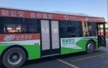"""约个公交车上班?济南下月可""""网上定制公交""""啦!"""