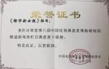 喜报 ! 第八届中国电视满意度博雅榜发布 济南广播电视台荣获三项殊荣