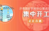 见证历史!济南国际医科中心重点项目集中开工