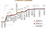 未来乐虎国际手机版轨交将覆盖章丘济阳长清平阴等县区 最新进展看这里
