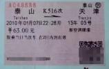 高铁又一个重大升级!再见了,车票!