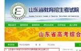 公示!山东省2018年地方农村专项计划审核通过考生名单出炉