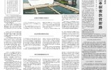人民日报:山东与央企携手实现互利双赢
