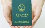 济南市妇幼保健院推新举措 《出生医学证明》可预约办理